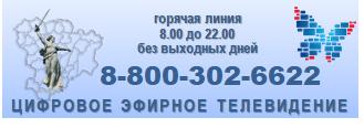 о работе региональной горячей линии по вопросам перехода на цифровое эфирное вещание на территории Волгоградской области.