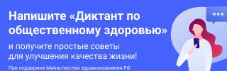 о проведении Всероссийского диктанта по общественному здоровью